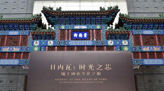 江诗丹顿于首都开启瑞士钟表文化之旅