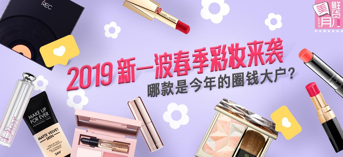 2019 新一波春季彩妝新品來襲 哪款是今年的圈錢大戶?