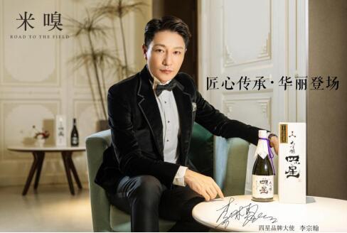 生活方式整合平台米嗅宣布实力派影星-李宗翰先生担任四星品牌大使