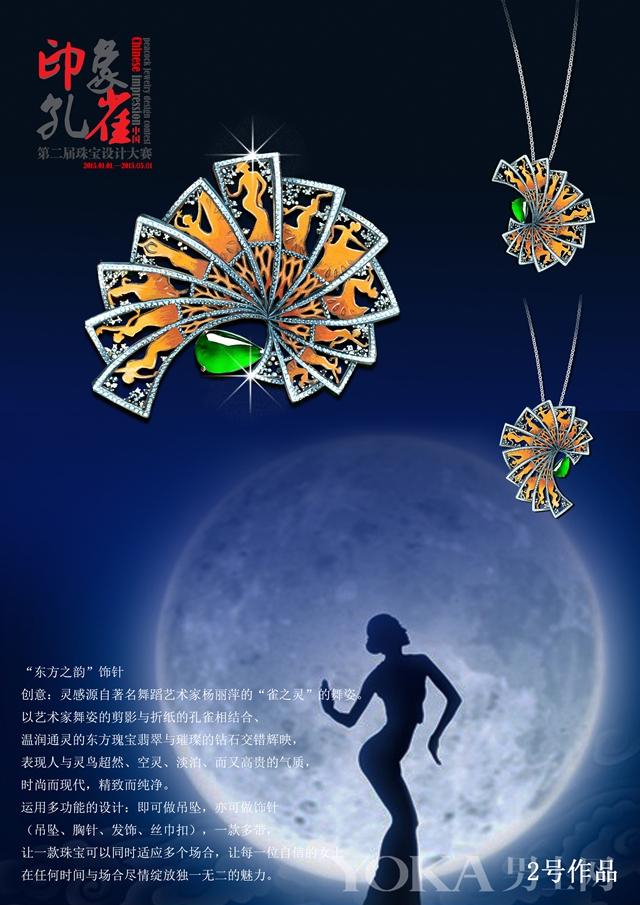 """腕表 动态 正文    第二届中国""""印象孔雀""""珠宝设计大赛是继2014年首届图片"""