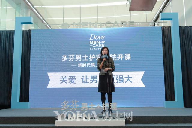联合利华中国个人护理品类副总裁马文女士致辞