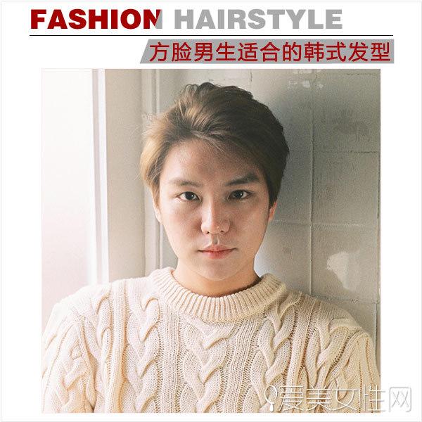 看韩国潮男来示范 方脸男生适合的发型