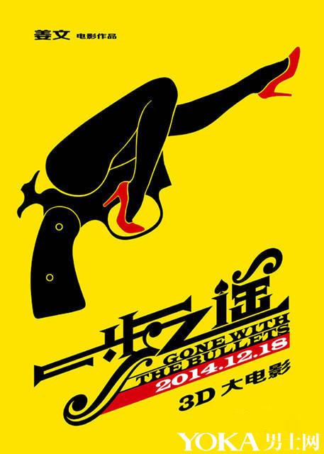 《一步之遥》最新海报