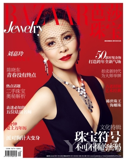 刘嘉玲性感登《芭莎珠宝》2013年12月刊封面