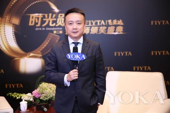 飞亚达品牌总经理杜熙先生接受YOKA专访