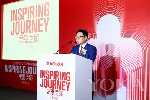 KOLON灵感之旅新闻发布会KOLON工业公司社长朴东文先生致辞