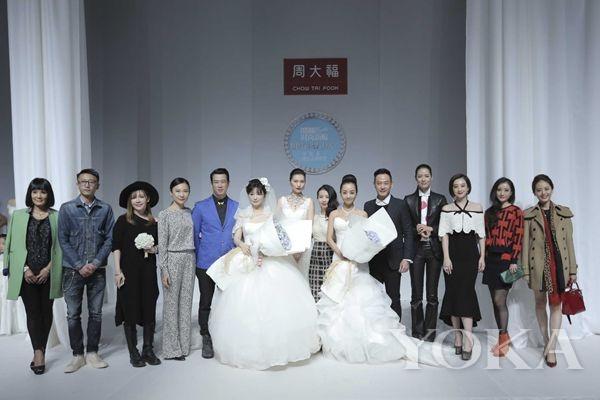 《时尚新娘》&周大福2015婚尚流行趋势发布会合影