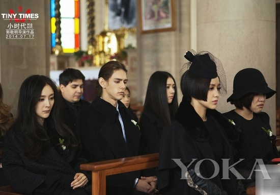 《小时代3》剧照:众人参加崇光葬礼