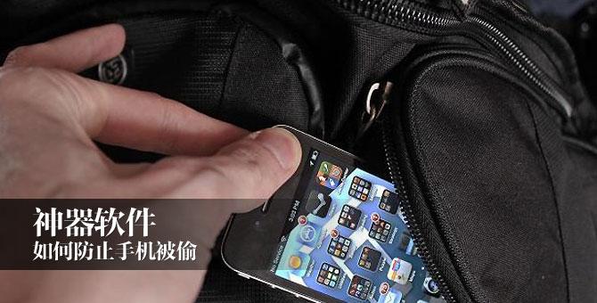 如何防止手机被偷