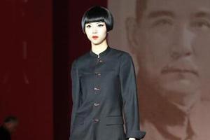 中日时装秀展示新款中山装