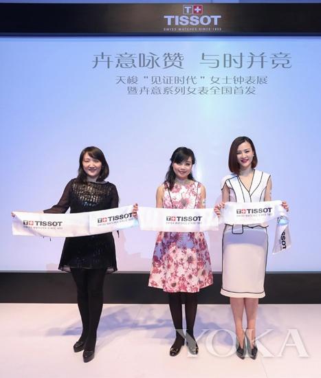 嘉宾齐为展览剪彩,左起:钟表收藏家周凯旋女士,天梭中国区副总裁王颖女士,知名演员、设计师刘孜小姐