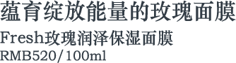 Fresh玫瑰润泽保湿面膜 RMB520/100ml