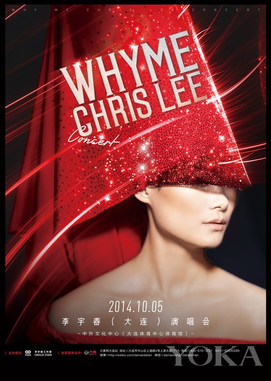 2013李宇春whyme_