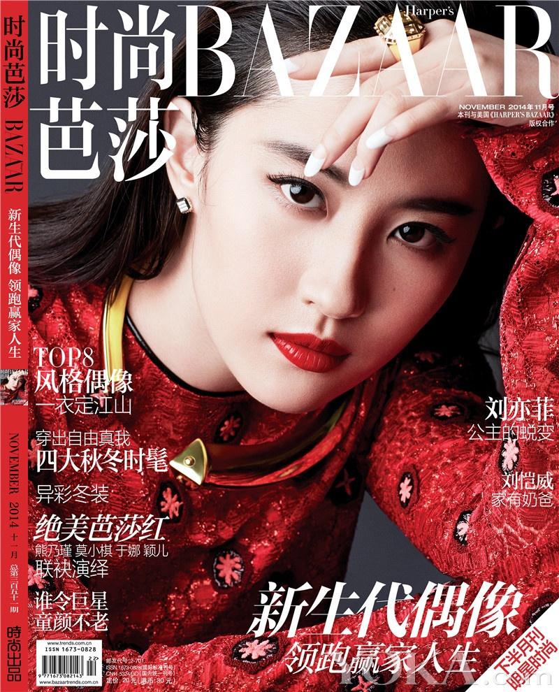 刘亦菲登时尚杂志 眼神坚定如化蝶般美丽