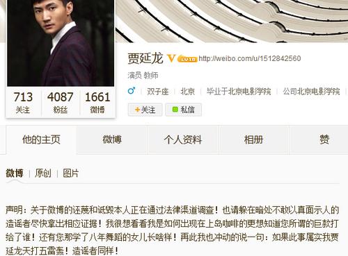 北影贾延龙老师微博回应
