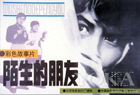 1983年许雷《陌生的朋友》获第33届西柏林国际电影节特别奖