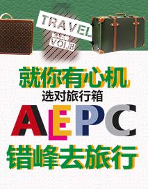 选对旅行箱AEPC错峰去旅行