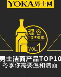 男士洁面产品TOP10
