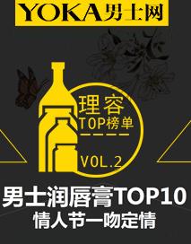 男士润唇膏TOP10